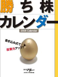 Calendarhyousi