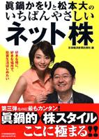 Book_manabe