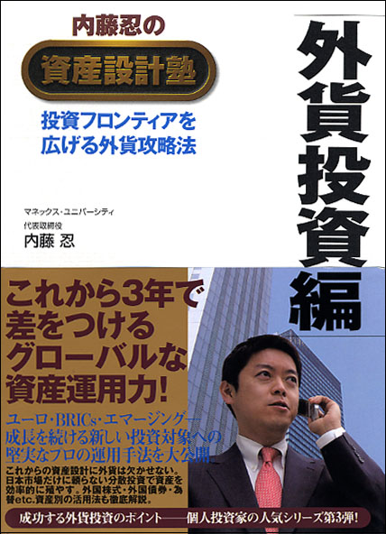 Book_naito