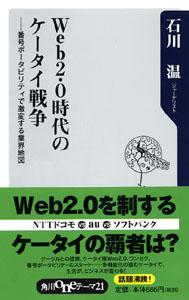 Book_web20